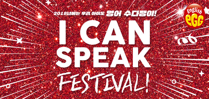 I CAN SPEAK FESTIVAL
